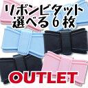 【安心のメーカー直販】【アウトレット】Bitatto ビタット リボン 選べる6枚セット ウェットシートのふた おしりふき