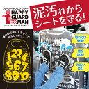 【安心のメーカー直販】HAPPY GUARDMAN ハッピーガードマン ドライブポケット シートポケ...