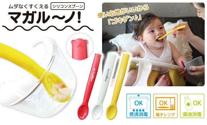ビタットジャパン『マガル~ノ!シリコンスプーン』