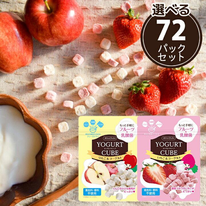 【安心のメーカー直販】ヨーグルトキューブ いちご りんご 選べる72パックセット(36+36) ミライフルーツ フリーズドライフルーツ 乾燥イチゴ ベビーフード ヨーグルト お菓子作り お試し くだもの