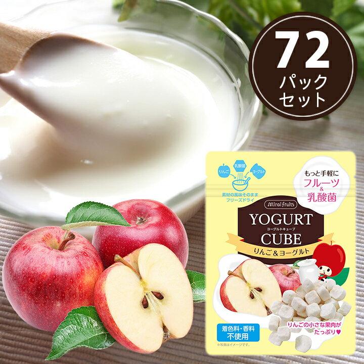 【安心のメーカー直販】ヨーグルトキューブ りんご 72パックセット ミライフルーツ 16g 未来果実 フリーズドライフルーツ 乾燥イチゴ ベビーフード ヨーグルト シリアル グラノーラ お菓子作り お試し くだもの