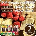 【安心のメーカー直販】フリーズドライフルーツ mirai fruits ミライフルーツ 未来果実 いちご りんご バナナ パイナップル みかん メロン から選べる2パックセット 無添加 砂糖不使用 ベビーフード