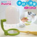 逆立ちコップ Pucco プッコ コップ 歯磨き 食器 カップ 回転 スタンド 洗面所 水切り 清潔