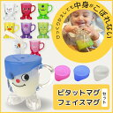 【安心のメーカー直販】Bitatto Mug ビタットマグ+フェイスマ...