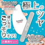 【送料無料】すっぴんネイル TUYAKO・ツヤコシャイニーフットセット つやこ tuyako ガラス製 爪やすり 爪みがき つめみがき 爪磨き ネイルシャイナー かかと磨き ヤスリ 角質除去 ケア