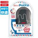 【安心のメーカー直販】逆立ちコップ Pucco プッコ リサとガスパール 食器 カップ 回転 スタン