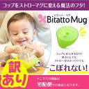 【安心のメーカー直販】【訳あり アウトレット】Bitatto Mug ...