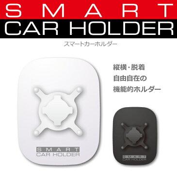 【安心のメーカー直販】SMART CAR HOLDER スマートカーホルダー スマホ スマートフォン 携帯 ホルダー ナビ 固定 iPhone Xperia Galaxy カー用品 自動車用【メール便対応】