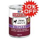 1歳〜6歳までの成犬用(缶詰)◆Hill's SCIENCE DIET SALE 10%OFF◆成犬の健康な骨・筋肉と活力...