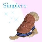 限界価格に挑戦!☆ボアジャケット☆simplers(シンプラーズ)『犬服/ドッグウェア』【全国送料無料(メール便のみ)】[P2]