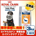 犬用 ベッツプラン エイジングケア 3kg[ロイヤルカナン(ベテリナリ...