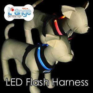 【半額50%OFF】LEDフラッシュハーネス(胴輪) Mサイズ〔LED Flash Harness〕ペットとの絆を繋ぐ『L'ange(らんじゅ)』◆レビュー投稿お約束で送料無料(ポスト投函便のみ)◆