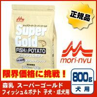 スーパーゴールドフィッシュ&ポテト子犬・成犬用(800g)森永乳業グループの〔SuperGold〕