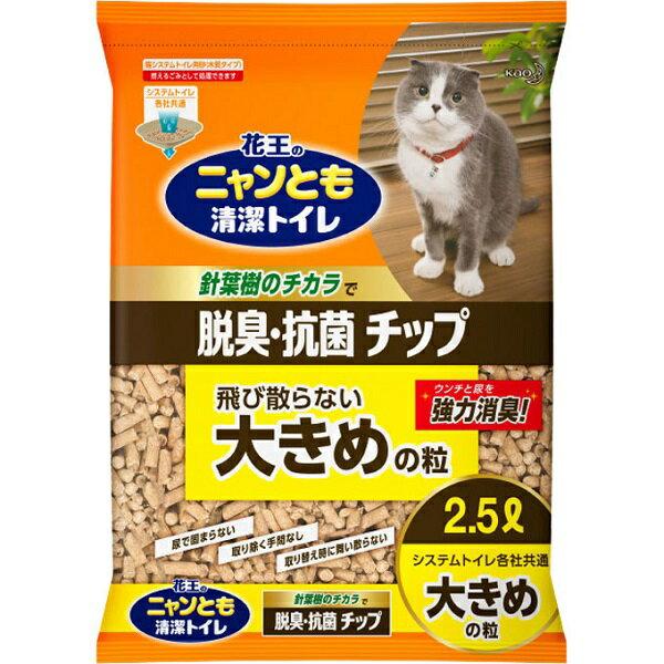 花王 ニャンとも清潔トイレ 脱臭・抗菌チップ 大きめの粒 2.5L 【花王 ニャンとも 猫砂 ネコ砂 ねこ砂 木】