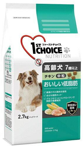 ファーストチョイス 低脂肪 高齢犬用 チキン 中粒 2.7kg