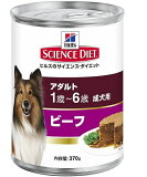 【在庫処分】サイエンスダイエット アダルト 1歳〜6歳 成犬用 ビーフ 370g 缶詰