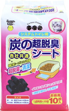 スーパーキャット システムトイレ用 炭の超脱臭シート(10枚入)  【猫トイレ 猫用品 ペット用品】