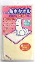 【在庫処分】防水タオル2Lサイズ120×90cmイエロー犬 猫用洗えるペットシーツ(防水・滑り止め加工)