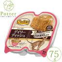 ニュートロ デイリー ディッシュ 成猫用 チキン グルメ仕立のパテタイプ 75g