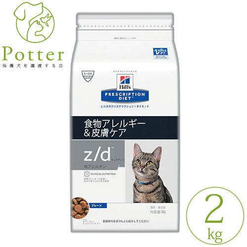 ヒルズ 猫用 z/d 低アレルゲン 2kg ドライフード 療法食