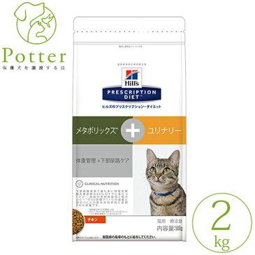 ヒルズ 猫用 メタボリックス+ユリナリー 2kg ドライフード 療法食
