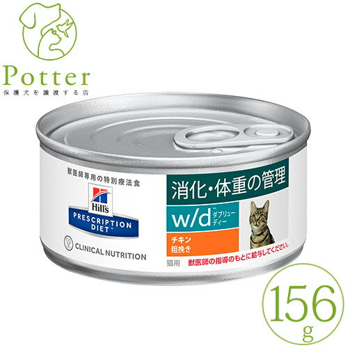 ヒルズ 猫用 w/d 【粗挽きチキン】 156g×1缶 ウェットフード 療法食