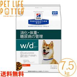 【送料無料】ヒルズ 犬用 w/d 【普通粒】 7.5kg ドライフード 療法食