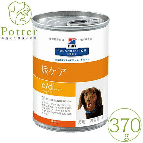 ヒルズ 犬用 c/d 【マルチケア】 370g×1缶 ウェットフード 療法食