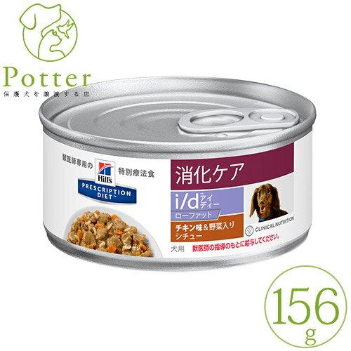 ヒルズプリスクリプション・ダイエット『i/dアイディーローファットチキン味&野菜入りシチュー缶詰』