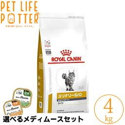 【送料無料】ロイヤルカナン 猫用 ユリナリーS/Oオルファクトリーライト旧pHコントロール オルファクトリー4kg