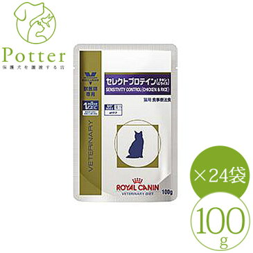 ロイヤルカナン 猫用 セレクトプロテイン チキン&ライス(パウチ) 100g×24袋 ウェットフード 療法食