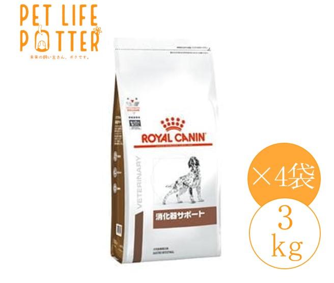 ロイヤルカナン 犬用 消化器サポート(高栄養) 3kg×4袋(1ケース)  ドライフード 療法食