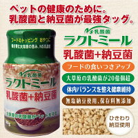 乳酸菌と納豆菌のWパワーでペットの元気をサポート。NS乳酸菌×ドライ納豆ラクトミール80g便利なワンタッチキャップ付ボトル。
