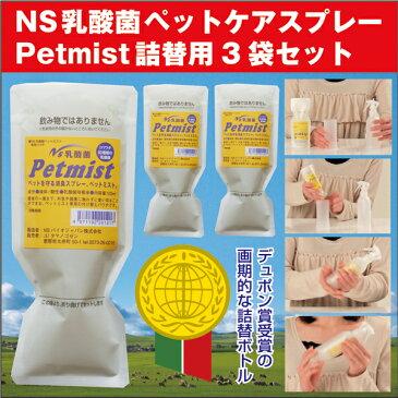 NS乳酸菌 ペットミスト 健康ケア 消臭に。ペットと飼い主の絆を深めるモンゴル大草原の恵み。【売れ筋】