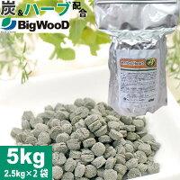 【無添加・国産・手作りのドッグフード】HerbalHeart/ハーバルハート<5kg/2.5kg×2>ドライフード【ビッグウッド】【ウルトラポイント0920フード】