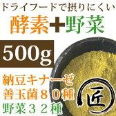 ビッグウッド 匠 500g 犬用酵素サプリメント 発酵食品 たくみ 納豆キナーゼと32種類の野菜を粉末状にしました 食いつきも好評