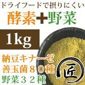 ビッグウッド 匠 1kg 犬用酵素サプリメント 発酵食品 たくみ 納豆キナーゼと32種類の野菜を粉末状にしました 食いつきも好評