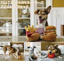 P.L.A.Y.TOY★ハンバーガー★かわいい犬用おもちゃAmericanClassic(アメリカンクラッシック