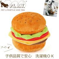P.L.A.Y.AmericanClassic(アメリカンクラッシック)★ハンバーガー★かわいい犬用おもちゃ