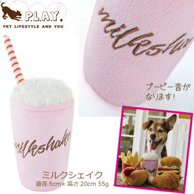 【あす楽対応】犬 おもちゃ 音が鳴る ぬいぐるみ P.L.A.Y. TOY ★ミルクシェイク★  かわいい犬用おもちゃ American Classic(アメリカンクラッシック