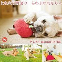 P.L.A.Y.TOY★りんご★かわいい犬用おもちゃGardenFreshPlushToys(ガーデンフレッシュ)