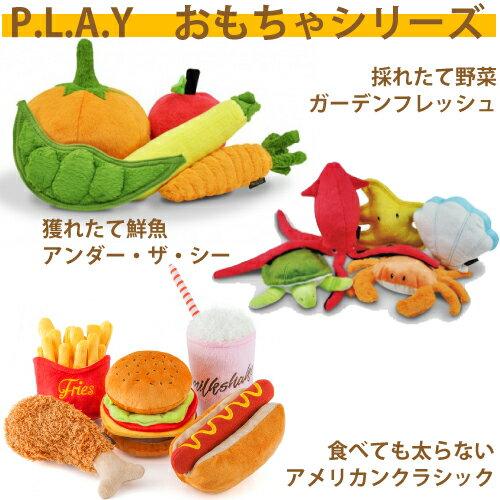 【あす楽対応】犬 おもちゃ 音が鳴る ぬいぐるみ P.L.A.Y. TOY ★かぼちゃ★  かわいい犬用おもちゃ Garden Fresh Plush Toys(ガーデンフレッシュ)