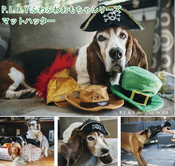 【あす楽対応】犬 帽子 おもちゃ かぶりもの コスプレ 音が鳴る ぬいぐるみ P.L.A.Y. TOY ★レプラカーン★  かわいい犬用おもちゃ Mutt Hatter(マットハッター)シルクハット