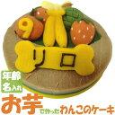 Lovina(ロビナ)フルーツバスケットケーキ【南東北〜中部まで送料無料】【楽ギフ_名入れ】【犬用ケーキ誕生日】