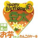 Lovina(ロビナ)ハート型バースデーケーキ【南東北〜中部まで送料無料】【楽ギフ_名入れ】【犬用ケーキ誕生日】