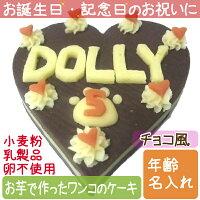 【送料無料送料込】Lovina(ロビナ)ハートいっぱいケーキ【楽ギフ_名入れ】【犬用ケーキ誕生日】