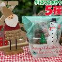 【数量限定】【2020クリスマス】Lovina(ロビナ)クリスマスおやつパック 5種犬用 クリスマスケーキと一緒に人気!