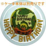 【Lovinaケーキオプション】HAPPYBIRTHDAYクッキー