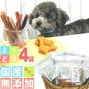 国産 無添加 犬用 おやつ 硬いジャーキーから柔らかいクッキーまでよりどり選べる カロリー 硬さ 肉種類 ふりかけなど選べる楽しさLovina(ロビナ)おやつよりどり4袋セット