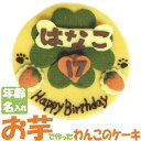 Lovina(ロビナ)四葉のクローバー+名前ケーキ【南東北〜中部まで送料無料】【楽ギフ_名入れ】【犬用ケーキ誕生日】